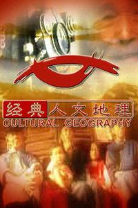经典人文地理 2009