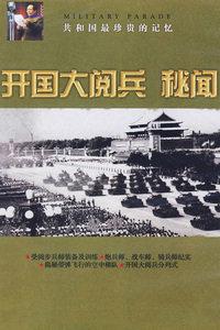开国大阅兵秘闻