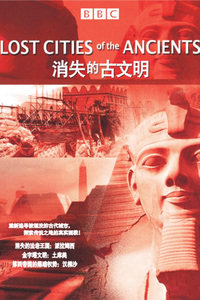 BBC之消失的古文明