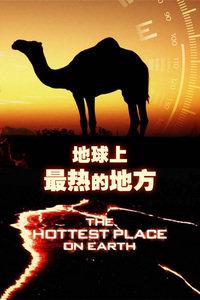 地球上最热的地方
