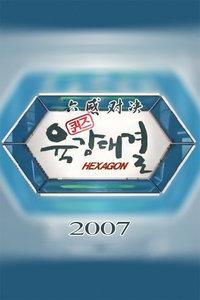 六感对决 2007