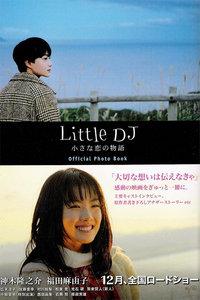 Little DJ 两小无猜