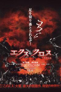 X Cross魔境传说