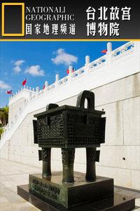 寰宇地理之台北故宫博物院