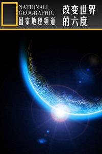 寰宇地理之改变世界的六度