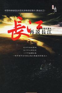 《再说长江》全集在线观看