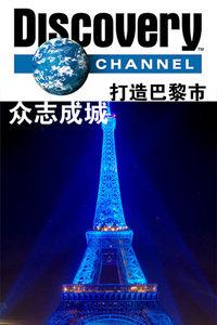 探索频道之众志成城打造巴黎市