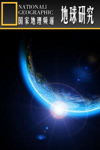 寰宇地理之地球研究