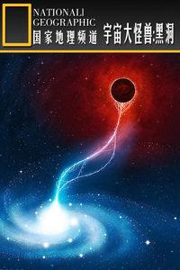 寰宇地理之宇宙大怪兽:黑洞
