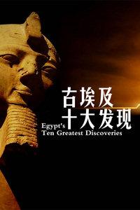 古埃及十大发现