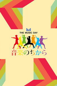 THE MUSIC DAY 音乐的力量 2013