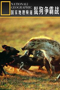 寰宇地理之鬣狗争霸战