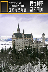 寰宇地理之巴伐利亚奇幻国度