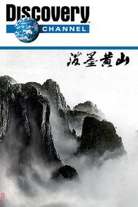 探索频道之泼墨黄山