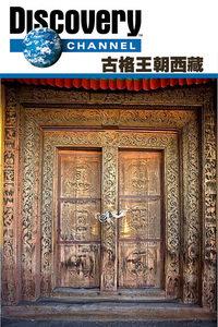 探索频道之古格王朝西藏