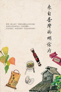 来自台湾的明信片