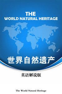 世界自然遗产 英语解说版