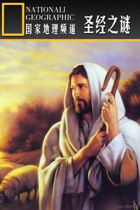 寰宇地理之圣经之谜