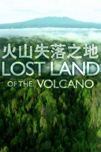 火山失落之地