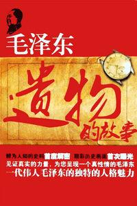 毛泽东遗物的故事