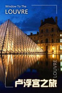 卢浮宫之旅