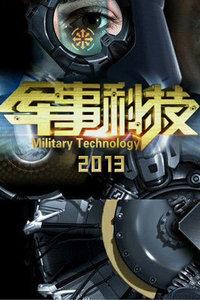 军事科技 2013