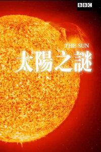 BBC之太阳之谜