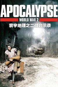 寰宇地理之二战启示录