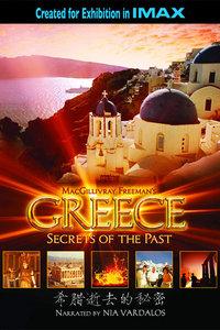 希腊:逝去的秘密