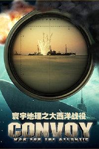 寰宇地理之大西洋战役