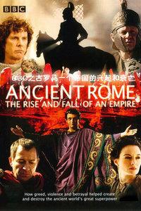 BBC之古罗马:一个帝国的兴起和衰亡