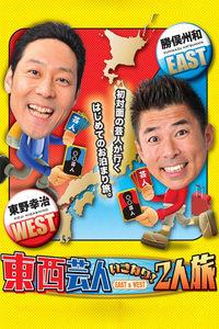 東西芸人いきなり!2人旅 2012