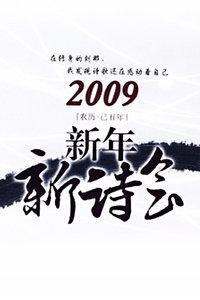 2009新年诗会