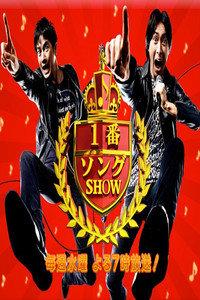 第一歌曲秀 2011