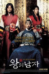 王的男人(剧情片)