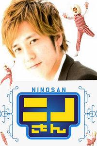 ニノさん 第二季