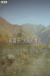 阿富汗:大国的博弈