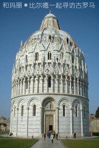 和玛丽·比尔德一起寻访古罗马