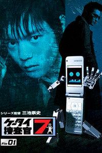 手机搜查官7
