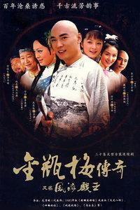 风流戏王(共30集全)