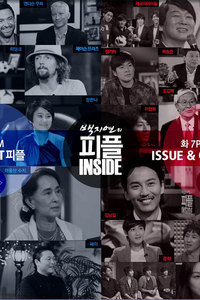 白智妍的People Inside 2013