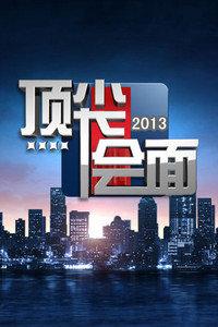 顶尖会面 2013