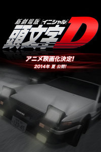 头文字D 新剧场版:觉醒