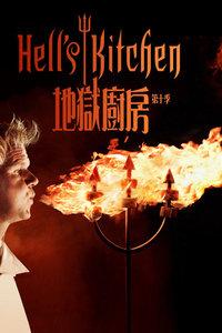 地狱厨房 美国版 第十季