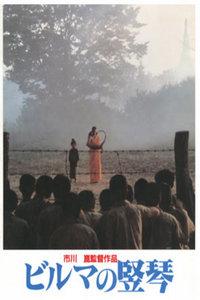 缅甸的竖琴