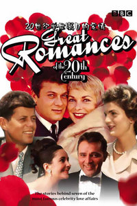 BBC之二十世纪举世瞩目的爱情