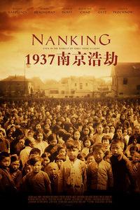 1937南京浩劫