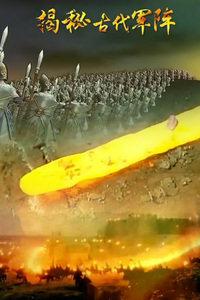 揭秘古代军阵