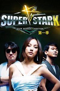 Super Star K 第一季