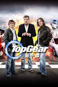 Top Gear 第十季